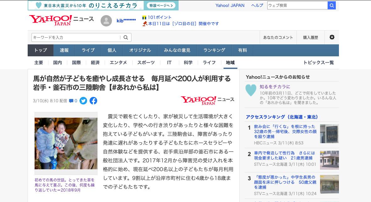 Yahooニュースに掲載〜馬が自然が子どもを癒やし成長させる 毎月延べ200人が利用する岩手・釜石市の三陸駒舎