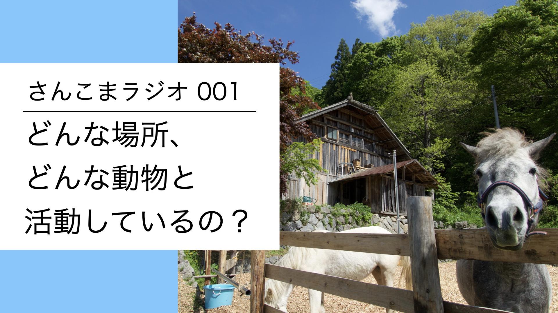 さんこまラジオ〜001 どんな場所、どんな動物と活動しているの?